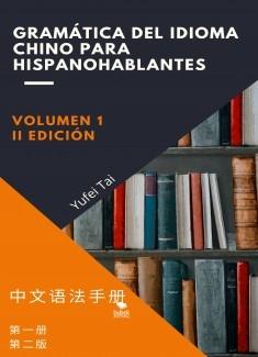 Gramática del idioma chino para hispanohablantes I